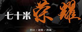 《七十米荣耀》签约百鹿影业,为吾里文化大赛再添新彩