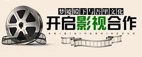 《艳骨》作者梦魇殿下将开启新作品影视合作