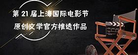 《死士》入选上海电影节原创文学官方推选作品30强