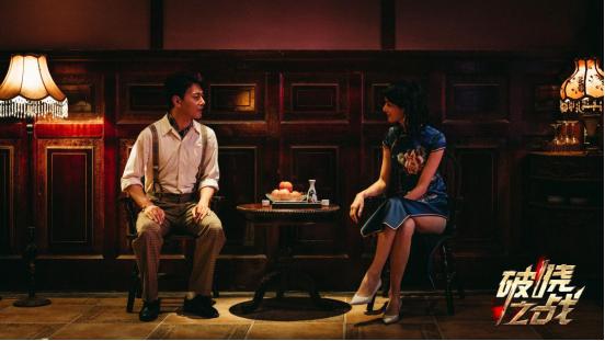 《大旗袍师》改编电影《破晓之战》火热上线爱奇艺